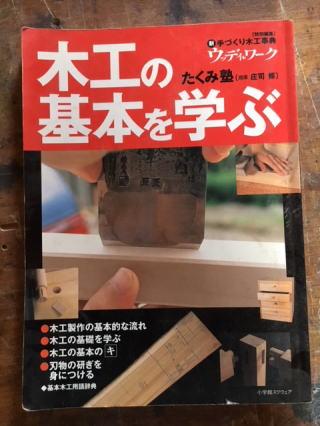 木工の基本を学ぶ