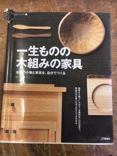 一生ものの木組みの家具